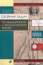Сборник задач по медицинской и биологической физике. 2-е издание
