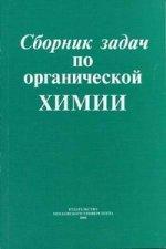 Сборник задач по органической химии: Учебн.пособие