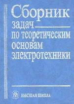 Сборник задач по теоретическим основам электротехники