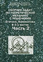 Сборник задач по теоретической механике с решениями. Статика. Кинематика. В 2 частях. Часть 2