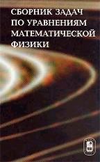 Сборник задач по уравнениям математической физики