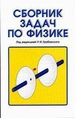Сборник задач по физике. Учебное пособие, 4-е изд., стер