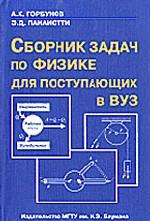 Сборник задач по физике для поступающих в ВУЗ