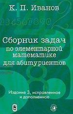 Сборник задач по элементарной математике для абитуриентов