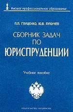 Сборник задач по юриспруденции