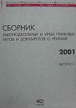 Сборник законодательных и иных правовых актов в рекламе. Выпуск 2