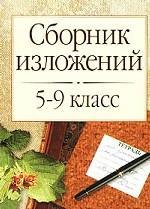 Сборник изложений. 5 - 9 классы