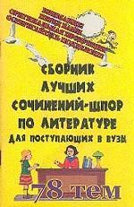 Сборник лучших сочинений-шпор по литературе для поступающих в ВУЗы
