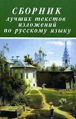 Сборник лучших текстов изложений по русскому языку
