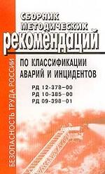 Сборник методических рекомендаций по классификации аварий и инцидентов. РД 12-378-00, РД 10-385-00, РД 09-398-01
