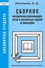 Философия. Сборник методических рекомендаций, тестов и контрольных заданий