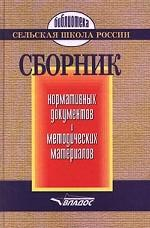 Сборник нормативных документов и методических материалов