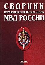 Сборник нормативных правовых актов МВД России