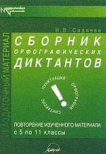 Сборник орфографических диктантов