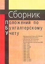 Сборник положений по бухгалтерскому учету