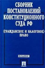 Сборник постановлений Конституционного Суда РФ. Гражданское и налоговое право