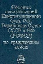 Сборник постановлений Конституционного Суда РФ, Верховных Судов СССР и РФ (РСФСР) по гражданским делам