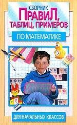 Сборник правил, таблиц по математике для начальной школы