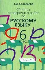 Сборник проверочных работ по русскому языку. 6 класс