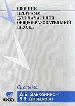 Сборник программ для начальной общеобразовательной школы. Система Д.Б. Эльконина - В.В. Давыдова