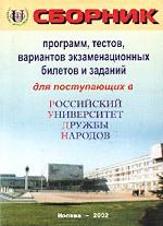 Сборник программ, тестов, вариантов экзаменационных билетов и заданий для поступающих в Российский университет дружбы народов