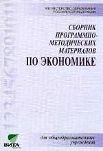 Сборник программно-методических материалов по экономике для общеобразовательных учреждений