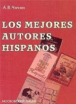 Los mejores autores hispanos