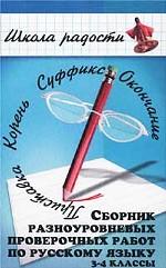 Сборник разноуровневых проверочных работ по русскому языку. 3-4 классы