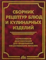 Сборник рецептур блюд и кулинарных изделий. Нормативная документация для предприятий общественного питания. 3-е издание
