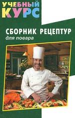 Сборник рецептур для повара