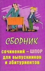 """Сборник сочинений-шпор для выпускников и абитуриентов """"на отлично"""""""