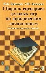 Сборник сценариев деловых игр по юридическим дисциплинам. Учебно-методическое пособие