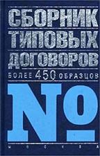 Сборник типовых договоров. Более 450 образцов