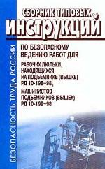 Сборник типовых инструкций по безопасному ведению работ для рабочих люльки, находящихся на подъемнике (вышке) РД 10-198-98, машинистов подъемников (вышек) РД 10-199-98