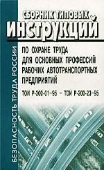 Сборник типовых инструкций по охране труда для основных профессий рабочих автотранспортных предприятий. ТОИ Р-200-01-95, ТОИ Р-200-23-95