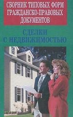 Сборник типовых форм гражданско-правовых документов. Сделки с недвижимостью