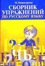 """Русский язык. Сборник упражнений. К пособию """"Опорные таблицы"""""""