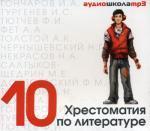 CD. Хрестоматия по литературе. 10 кл