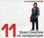 CD. Хрестоматия по литературе. 11 кл