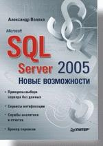 Microsoft SQL Server 2005. Новые возможности. 2-е издание (файл PDF)