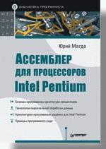 Ассемблер для процессоров Intel Pentium (файл PDF)