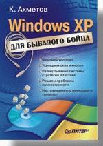Windows XP для бывалого бойца (файл PDF)