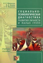 Социально-психологическая диагностика развития личности и малых групп. 2-е изд., доп