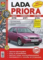 Автомобили Lada Priora. Эксплуатация, обслуживание, ремонт. Иллюстрированное практическое пособие