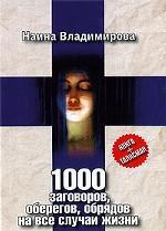 1000 заговоров, оберегов, обрядов на все случаи жизни