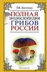 Полная энциклопедия грибов России