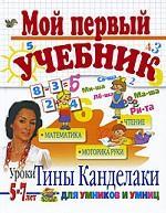 Мой первый учебник