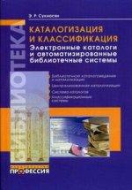 Каталогизация и классификация. Электронные каталоги и автоматизированные библиотеки
