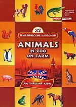 Animals in Zoo on Farm = Животные