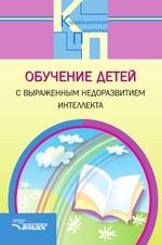 Программа баряевой для детей с уо
